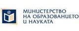 Одобрение от Министерство на образованието и науката на Република България