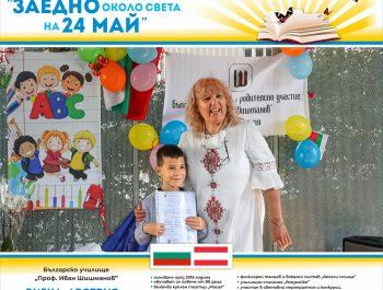 """""""Да се знае, да се помни, че България е жива!"""""""