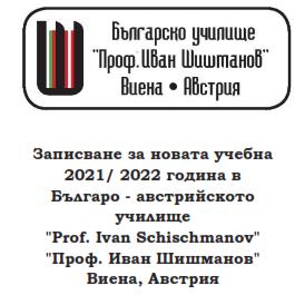 ЗАПИСВАНЕ ЗА УЧЕБНАТА 2021/2022 ГОДИНА